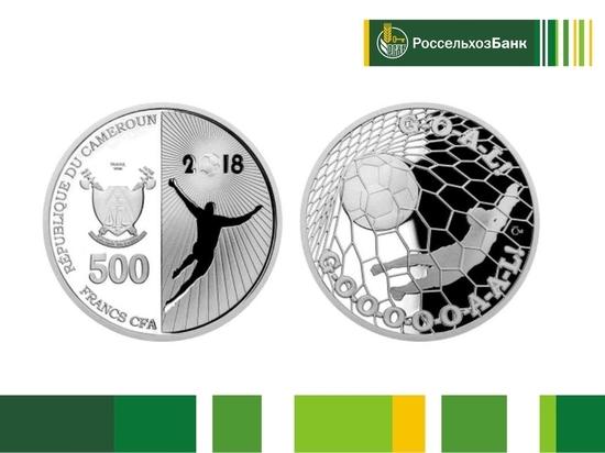 Монета «Гол-18» от Россельхозбанка