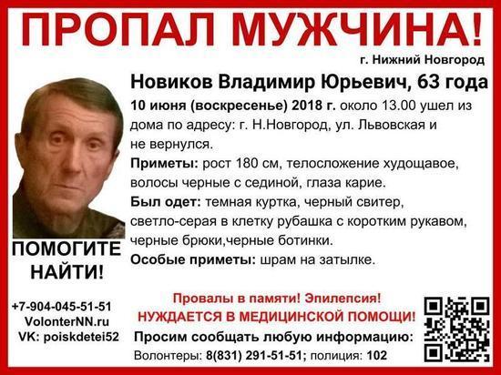 Страдающий эпилепсией Владимир Новиков разыскивается в Нижнем Новгороде