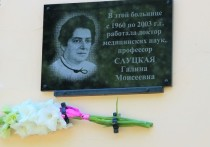 В астраханской детской больнице открыли мемориальную доску памяти Галины Слуцкой