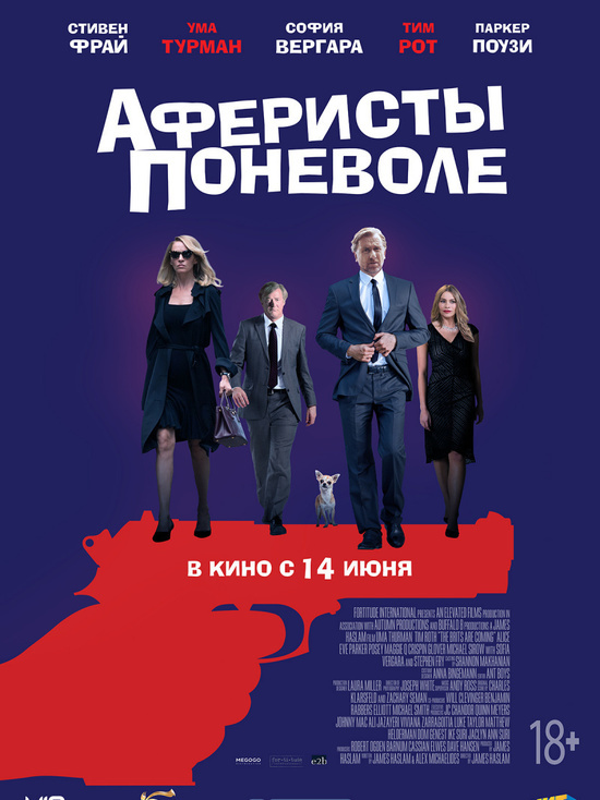 Киноафиша Крыма с 14 по 20 июня