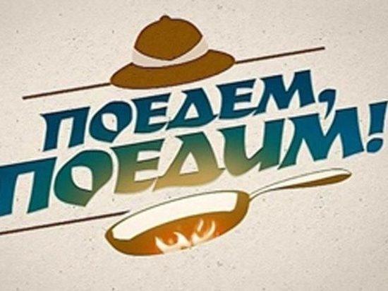 В Ульяновске снимут выпуск передачи «Поедем, поедим!»