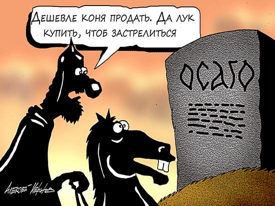 Банк России разрешил страховщикам получать сверхдоходы от ОСАГО