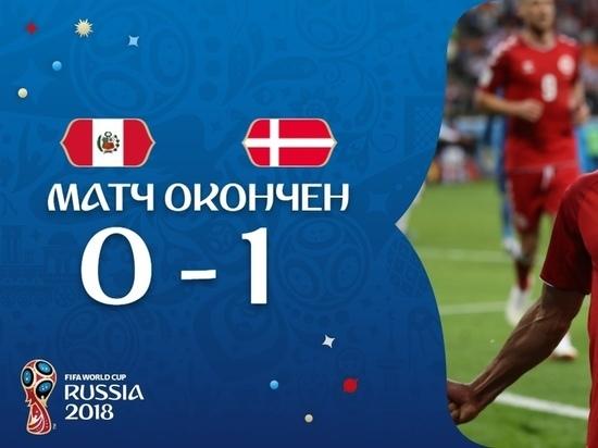Матч Перу – Дания на «Мордовия Арене» в рамках ЧМ-2018 завершился со счетом 0:1