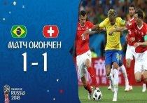 Бразилия и Швейцария провели матч на Ростов-Арене