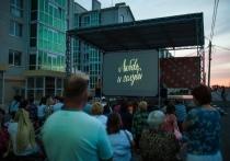 На большом экране в «Гармонии» Ставрополя прошёл семейный кинопоказ
