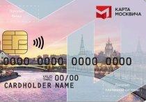 Социальная карта москвича будет выглядеть по-новому