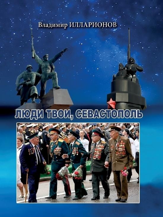 """В городе-герое вышла в свет книга """"Люди твои, Севастополь"""""""