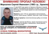 Житель Тверской области поехал работать в столицу и пропал