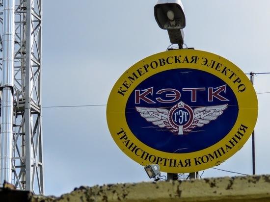Власти Кузбасса внесли часть долга за обанкротившуюся КЭТК