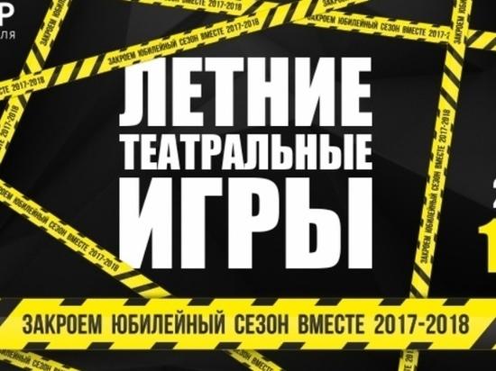 Тверской ТЮЗ закроет театральный сезон играми