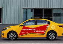 Для болельщиков Чемпионата запустили специальные такси