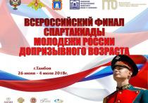 В Тамбове впервые пройдет финал Спартакиады молодежи России допризывного возраста