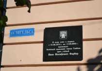 В Тамбове увековечили память врача и ученого Якова Фарбера