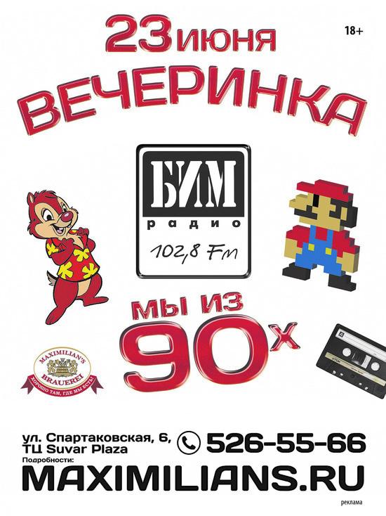 БИМ-радио представляет улетные вечеринки – «Мы из 90-х»!
