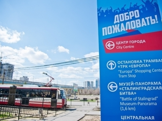 Расписание общественного транспорта и «карта» пешеходных зон Волгограда на 22 июня