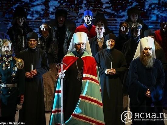 СЕГОДНЯ! В Русском драматическом театре Якутска премьера спектакля «Путь святителя»