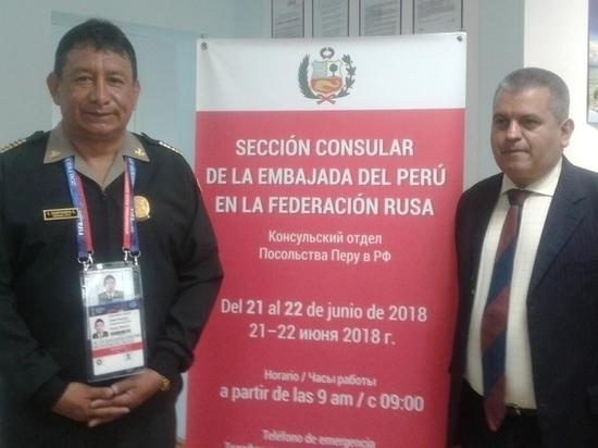 Перуанские полицейские оценили качество работы свердловских коллег на мундиале