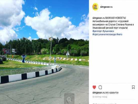 В Ульяновске открыли «грузовую восьмерку» для автомобилей