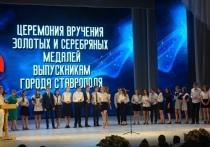 Выпускников Ставрополья поздравила вице-спикер ГДРФ Ольга Тимофеева