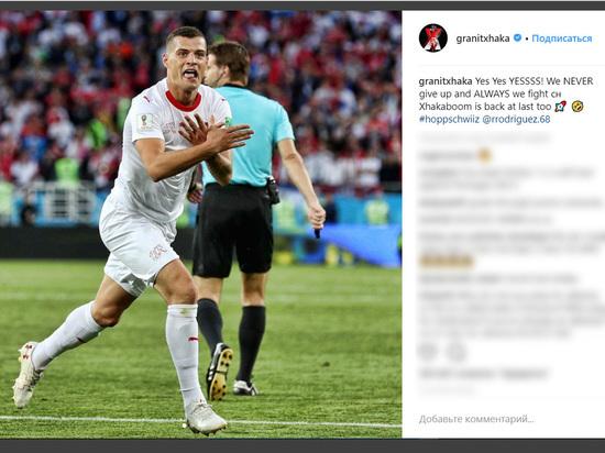 Политика на ЧМ-2018: футболисты Швейцарии показали албанские символы, забивая Сербии