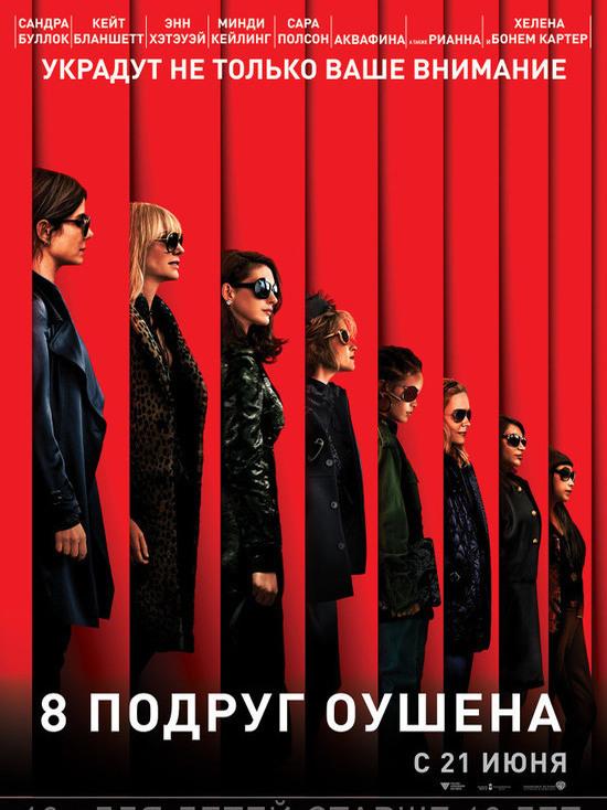 Киноафиша Крыма с 21 по 27 июня