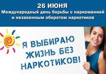 Ставрополье против наркомании