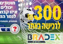 Смотрим финал ЧМ по футболу и выигрываем мебель от Bradex