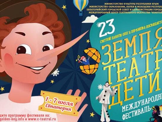 «Земля. Театр. Дети»: в Евпатории встретятся Россия, ДНР и ЕС