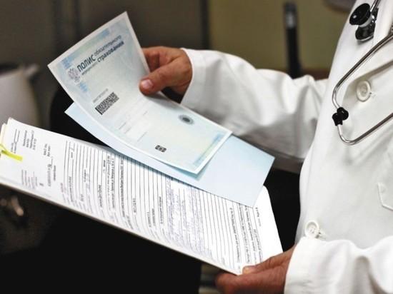 Медицинское страхование на службе у врача и пациента