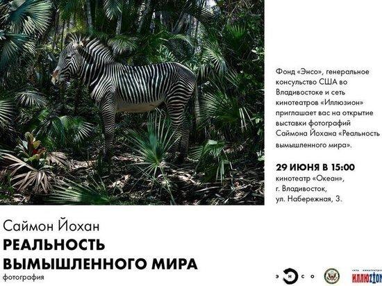 Творчество американского фотохудожника покажут во Владивостоке