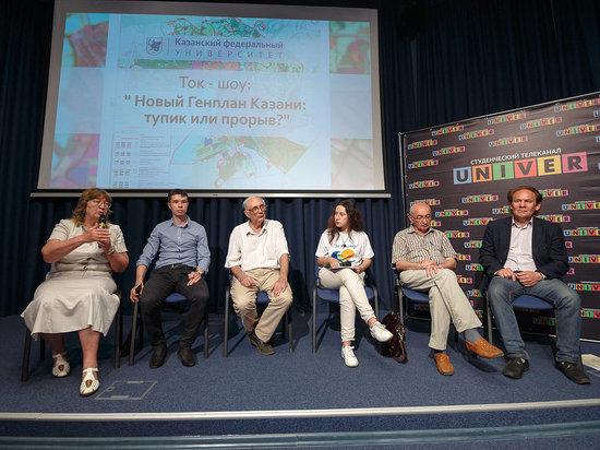 Проект генплана Казани: дебаты продолжаются