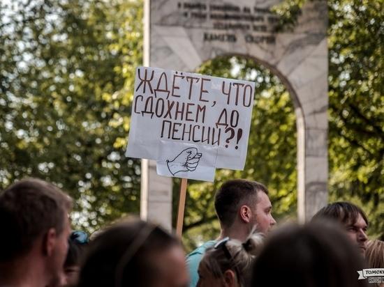В Томске на пикете против повышения пенсионного возраста были даже дети