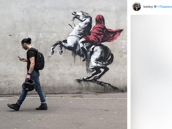 Франция нажилась на беженцах за счет новых граффити Бэнкси