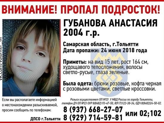 В Тольятти разыскивают 13-летнюю девочку