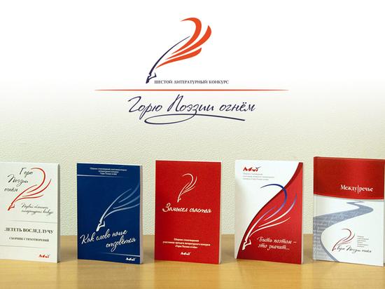 Открыт прием заявок на Шестой литературный конкурс «Горю Поэзии огнем»