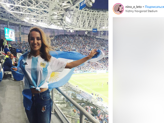 Фото россиянки с аргентинскими болельщиками взорвало интернет
