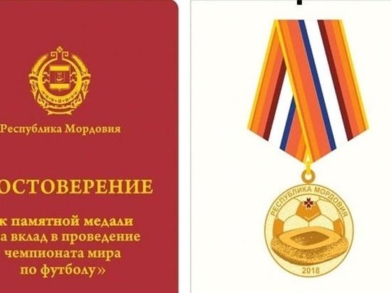 В Мордовии появилась медаль в честь ЧМ-2018
