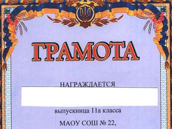 Выдача российским школьникам грамот с гербом Украины становится системой