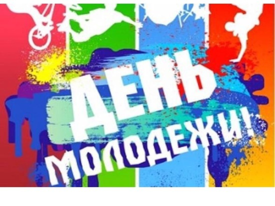 В Серпухове подготовили праздничную программу для молодежи