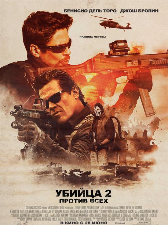 Киноафиша Крыма с 28 июня по 4 июля