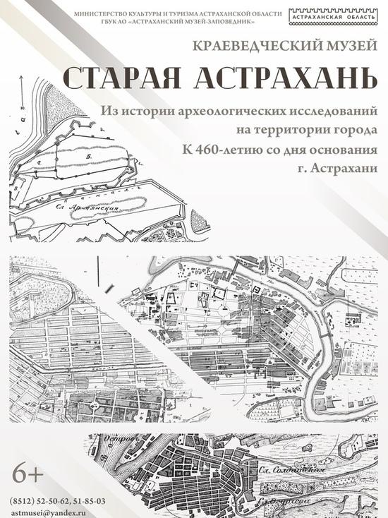 В Краеведческом музее откроется выставка к юбилею Астрахани