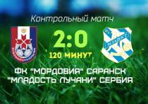 «Мордовия» выиграла в Сербии в товарищеском матче с «Младостью»