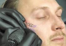 Пари года: рэпер изукрасил лицо татуировкой в честь сборной России