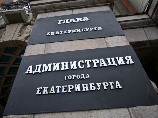 4-м кандидатом напост руководителя Екатеринбурга стал секретарь отделения «Гражданской платформы»