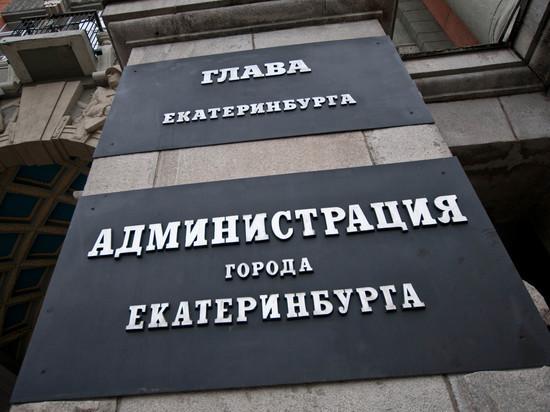 Документы на должность главы Екатеринбурга подал пятый кандидат