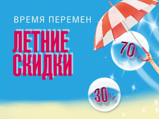 (6+) Торгово-развлекательный центр «Фантастика» предлагает скидки в июле