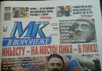 Вышел в свет тысячный номер «МК в Воронеже»