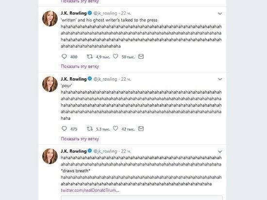 Джоан Роулинг поиздевалась над «писателем» Трампом заопечатку
