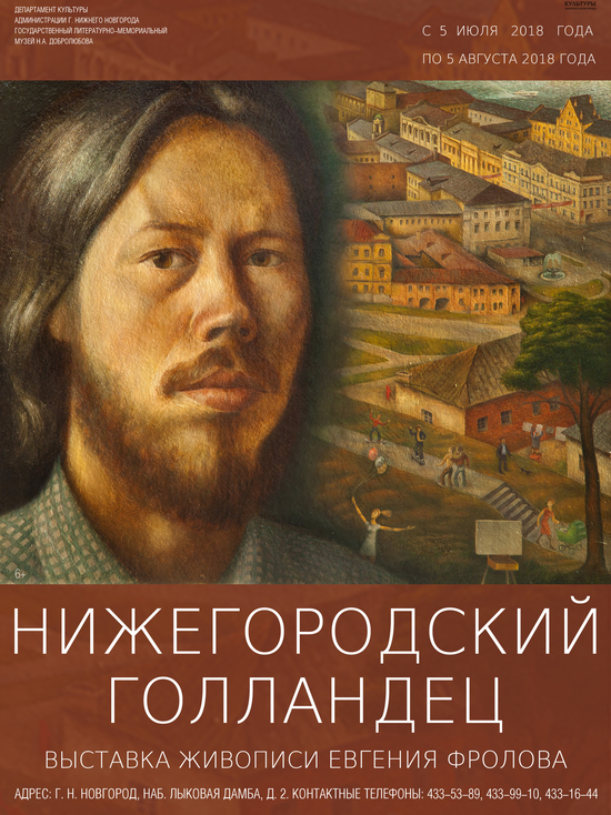 (6+) Выставка живописи Евгения Фролова пройдет в Нижнем Новгороде