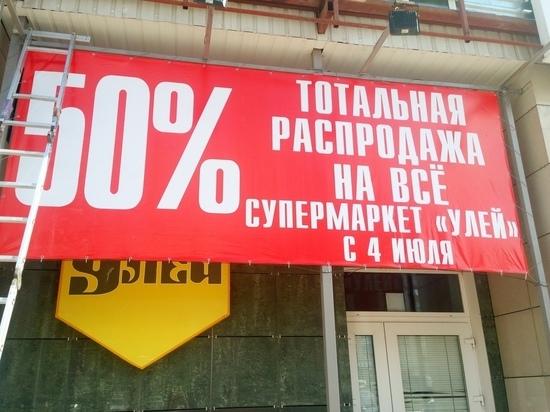 В Тамбове закрывается супермаркет